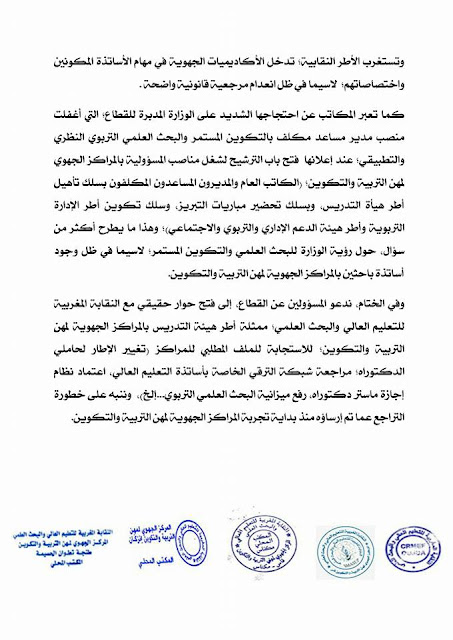بيان مشترك للمكاتب المحلية للنقابة المغربية للتعليم العالي والبحث العلمي