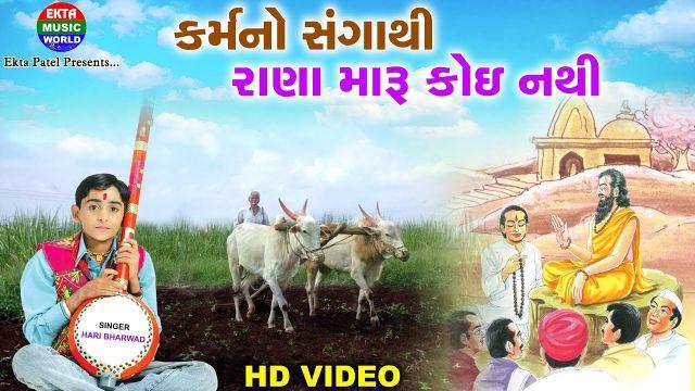 Karmano Sangathi Bhajan Download MP3