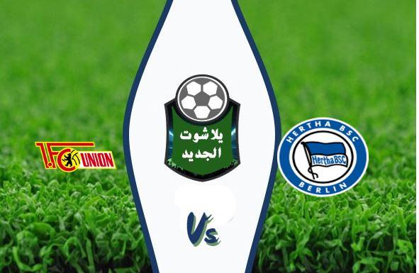 نتيجة مباراة هيرتا برلين ويونيون برلين اليوم 22-05-2020 الدوري الألماني