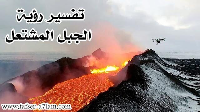تفسير رؤية الجبل المشتعل