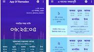রমজানের সময়সূচী ২০১৯ - App Of Ramadan 2019