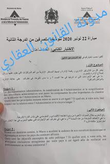 الاختبار الكتابي لتوظيف متصرفين من الدرجة الثانية  وزارة المالية