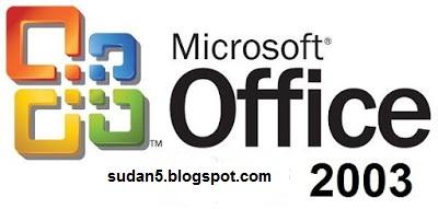 تحميل برنامج اوفيس Microsoft Office 2003 كامل مجانا