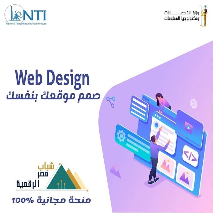 """منحة """"شباب مصر الرقميه"""" في تصميم المواقع"""