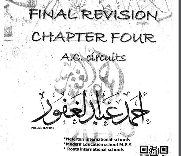 مراجعة الفصل الرابع النهائية فى الفيزياء لغات للثانوية العامة 2016 احمد عبدالغفور