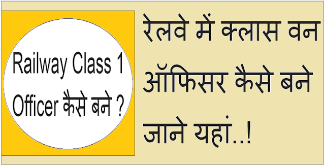 Railway me class 1 officer kaise bane