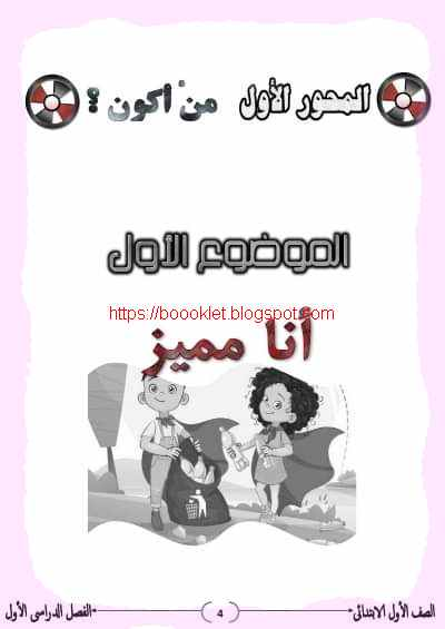 مذكرة اللغة العربية للصف الأول الابتدائى ترم اول 2020  أ. أمنية وجدى