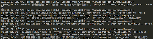 scraping_multiple_pages_with_scrapy
