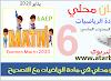 نموذج لامتحان محلي في مادة الرياضيات مع التصحيح 2020 - المستوى السادس