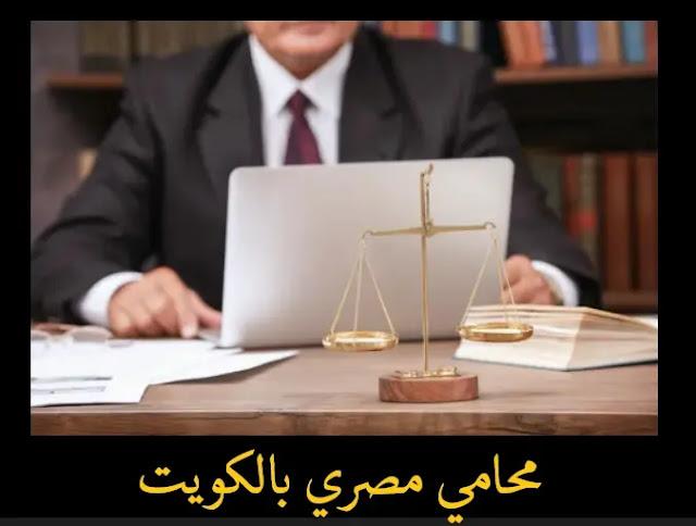 محامي مصري بالكويت