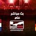 مشاهدة مباراة ألمانيا وهولندا بث مباشر اليوم الجمعة 06/09/2019 التصفيات المؤهلة ليورو 2020