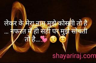 Best-new-romantic-love-shayari-hindi-image