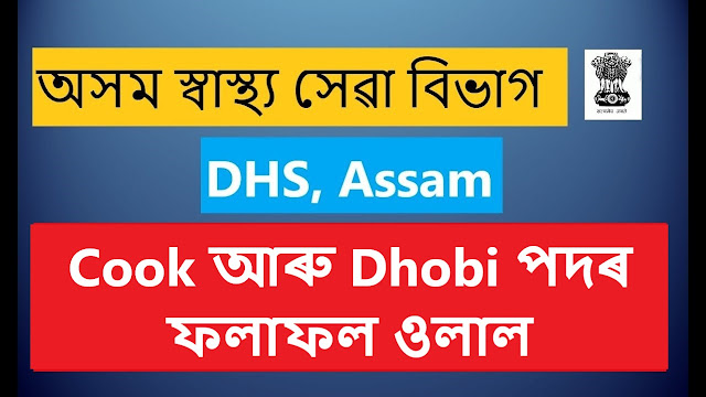 DHS-Assam-Results