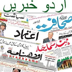 urdu-newspapers