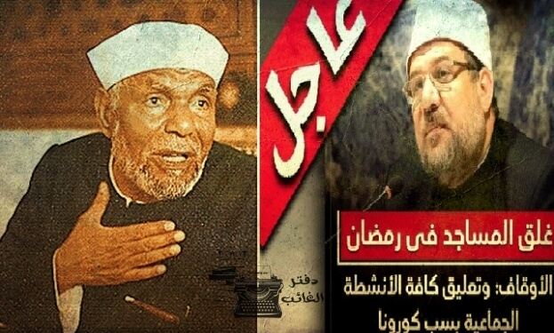 إغلاق المساجد في رمضان ورسالة الشيخ الشعراوي