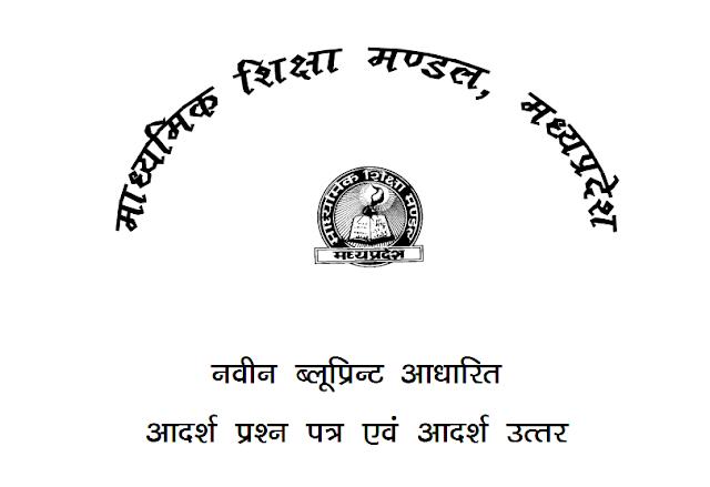 HINDI Subject Class 10th Model Question Paper MP BOARD Exam 2020
