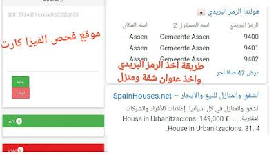 تطبيق جديد لتفعيل رقم يوناني وبلجيكا واسباني  وهمي للواتساب تطبيق جديد 2020