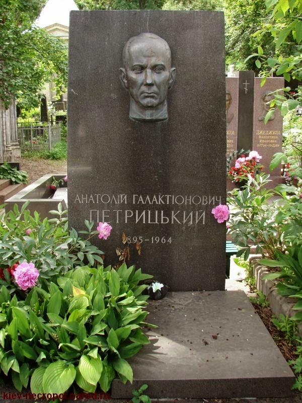 Могила Анатолія Петрицького
