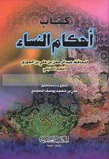 """HADIAH PAHALA BACAAN QUR'AN,Kitab """"Ahkamun Nisaa"""", oleh cucu Abu Bakar Ash-Shiddiq."""