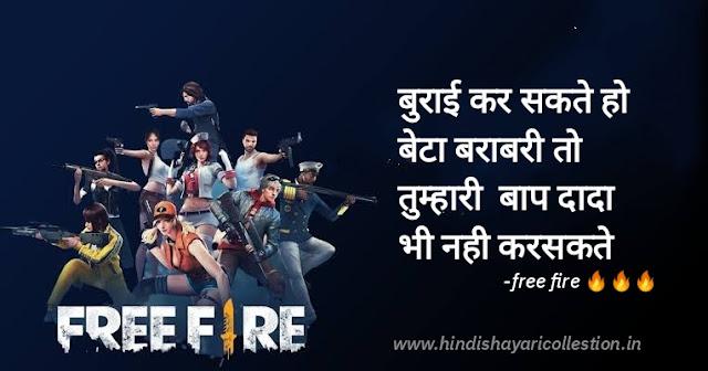 Free fire shayari