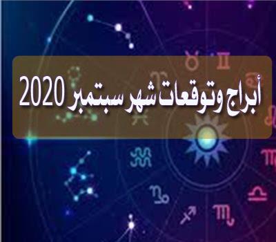 توقعات كارمن شماس لشهر سبتمبر \ أيلول 2020