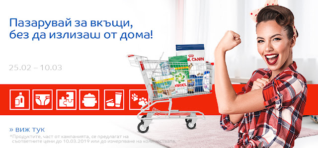 емаг хипермаркет пазаруване за вкъщи онлайн