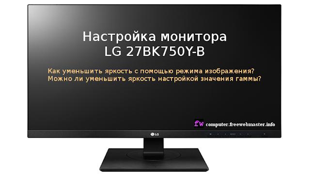 Настройка монитора LG 27BK750Y-B