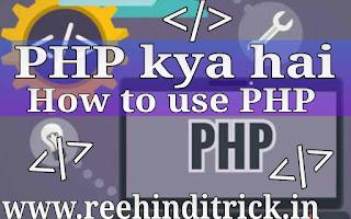 PHP kya hai, php ka use kaha hota hai