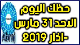 حظك اليوم الاحد 31 مارس-اذار 2019