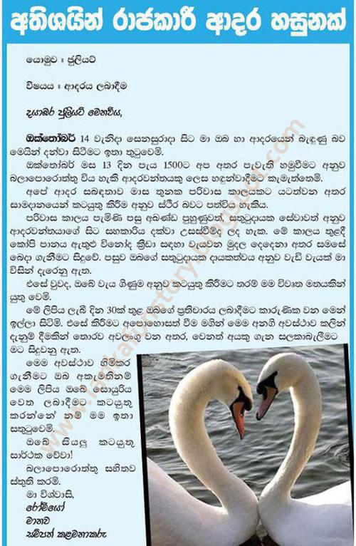 Joke Sinhala Love Letter