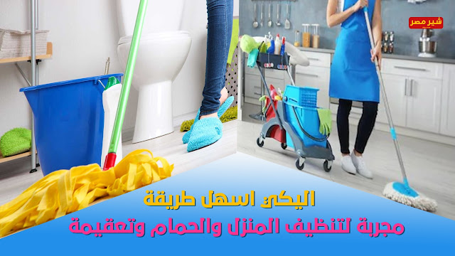 اليكي اسهل طريقة مجربة لتنظيف المنزل والحمام وتعقيمة