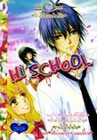 ขายการ์ตูนออนไลน์ Hi School เล่ม 15