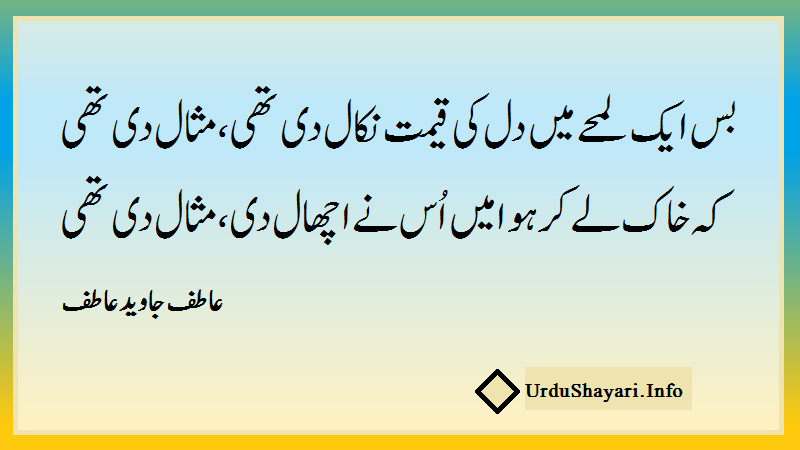 Misaal Di Thi 2 line sad shayari in urdu - Poetry On Dil Khaak, عاطف جاوید شاعری دل پہ