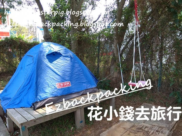 赤徑青年旅舍露營