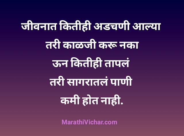 status life marathi