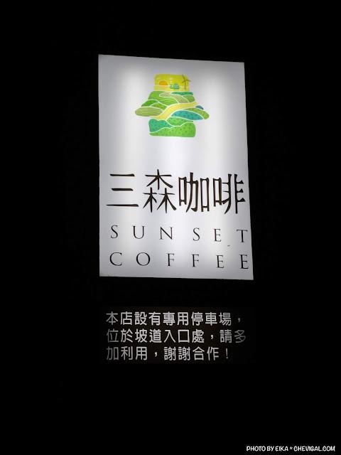 IMG 20180521 222329 - 大肚夜景餐廳│三森咖啡5月新開幕!藍色公路制高點,位置偏僻樹木有點多(已歇業)