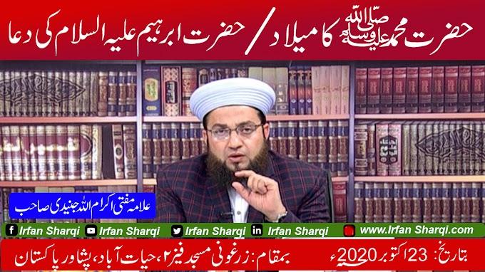Hazrat Muhammad Saww Ka Milad aur Ibrahim AS ki Dua by Alama Mufti Ikam ...