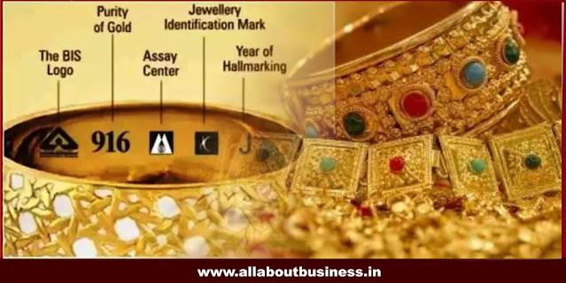 Hallmarking of Gold Now Mandatory-सोलह जून से देश में हॉलमार्किंग के बिना नहीं होगी सोने की खरीद-फरोख्त