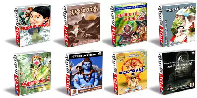 indira soundarajan tamil books free download, indira soundarajan books online, indira soundarajan novels @pdftamil