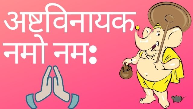 Ganesha-Mantra-In-Marathi