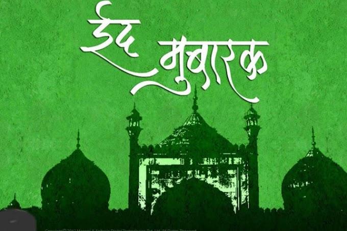 Hindi Essay On Eid   Eid Par Nibandh   Hindi Nibandh