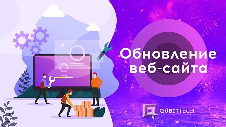 Обновление сайта Qubittech