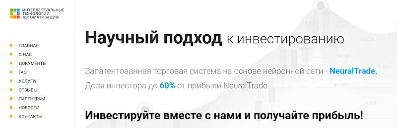 Мошеннический сайт neuraltrade.ru, ita-lab.com – Отзывы, развод. Компания NeuralTrade мошенники