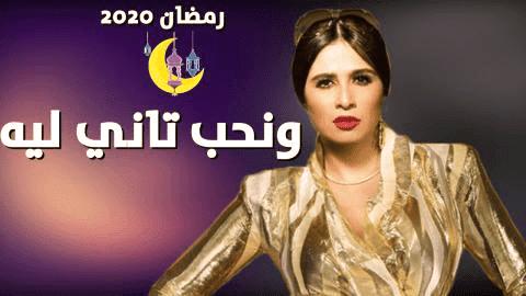مسلسل ونحب تاني ليه الحلقة 10