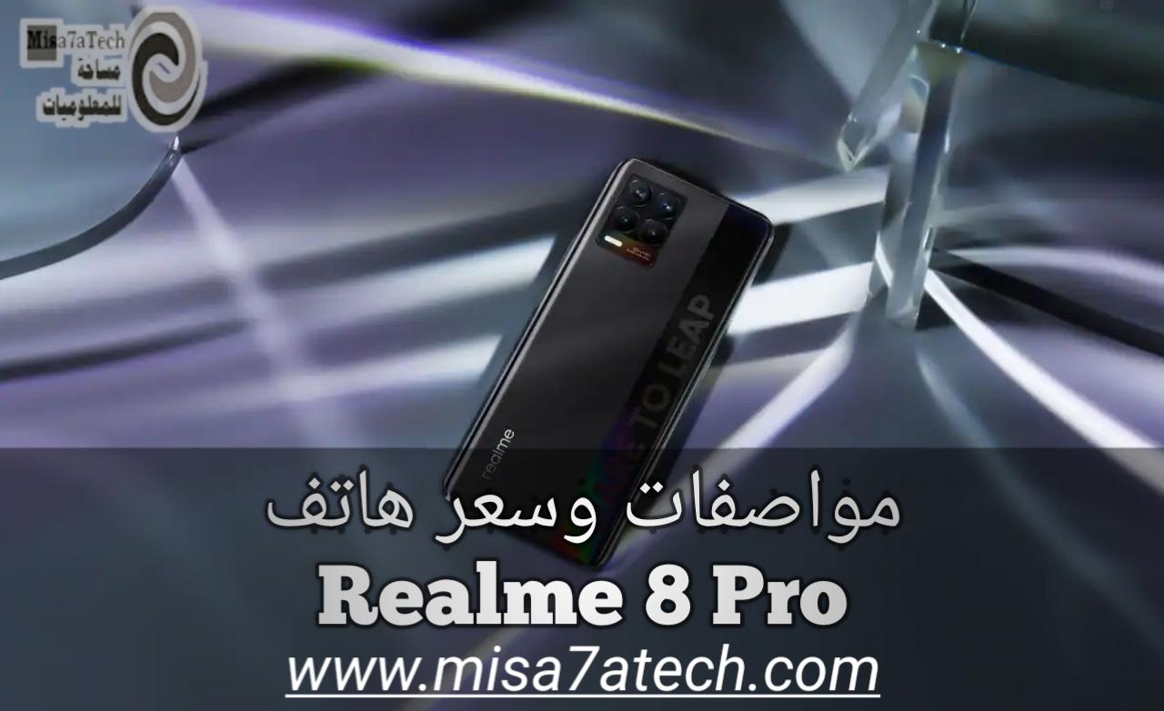 مواصفات وسعر هاتف Realme 8 Pro | سعر ومواصفات Realme 8 Pro.