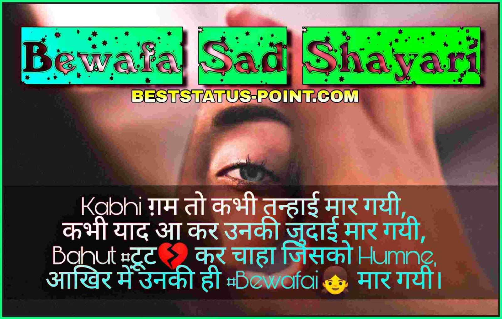 Bewafa_Shayari_in_Hindi_Images