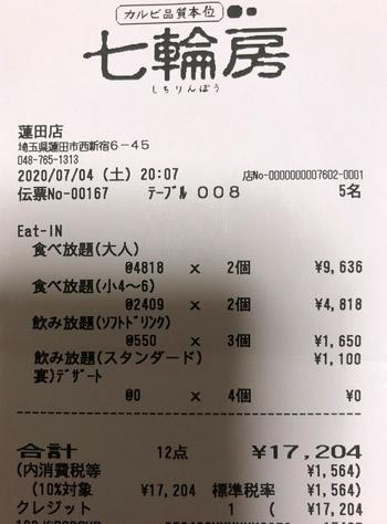 七輪房 蓮田店 2020/7/4 飲食のレシート