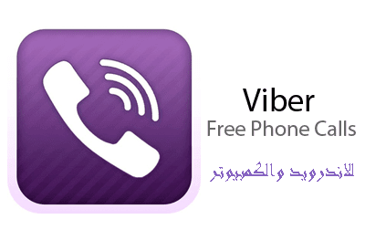 تحميل برنامج فايبر للمكالمات المجانية  Viber 2017 للاندرويد والكمبيوتر