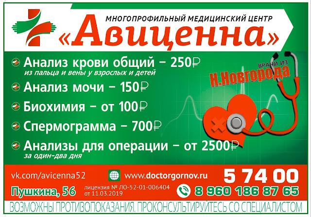 Официальный сайт медицинского центра ООО Авиценна г.Заволжье