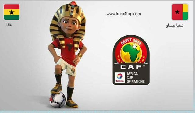مشاهدة مباراة غينيا بيساو وغانا بث مباشر بتاريخ 02-07-2019 كأس امم افريقيا
